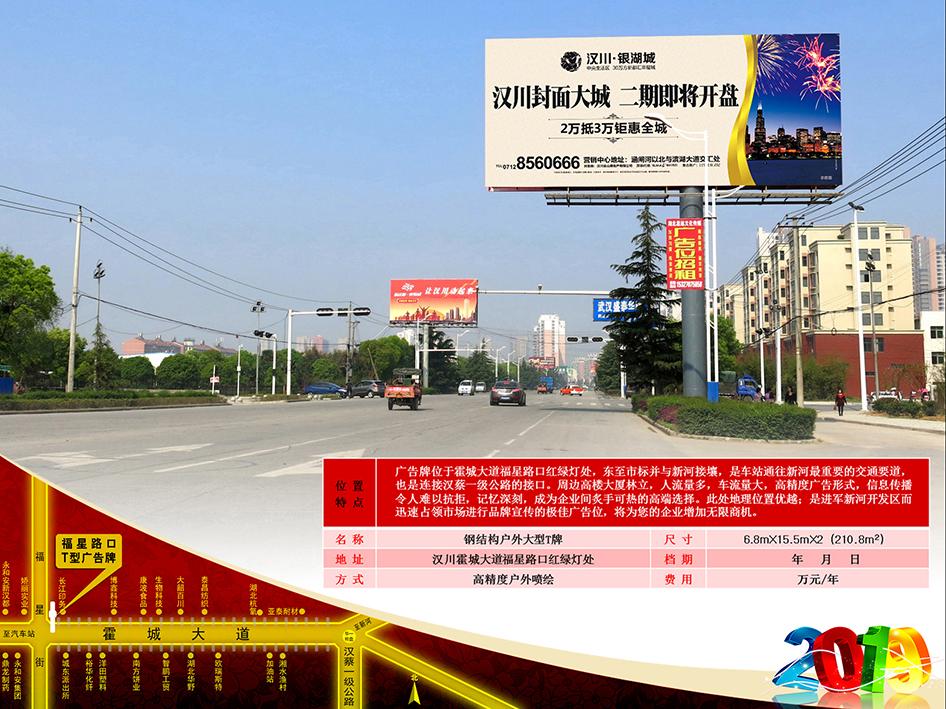 漢川霍城大道福星路口紅綠燈處T牌