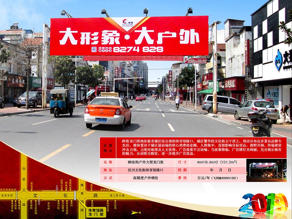 漢川文化街體育館路口龍門架