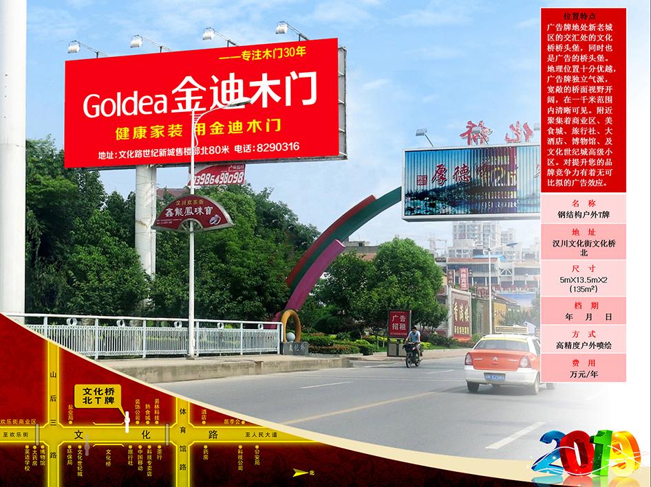 漢川文化街文化橋北T牌